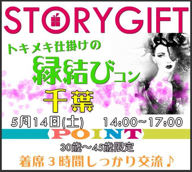 【千葉県その他のプチ街コン】StoryGift主催 2016年5月14日