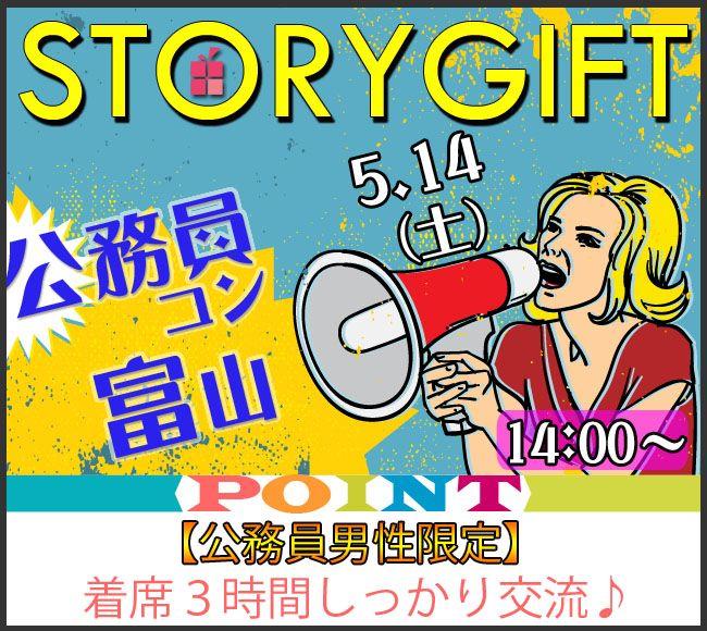 【富山県その他のプチ街コン】StoryGift主催 2016年5月14日
