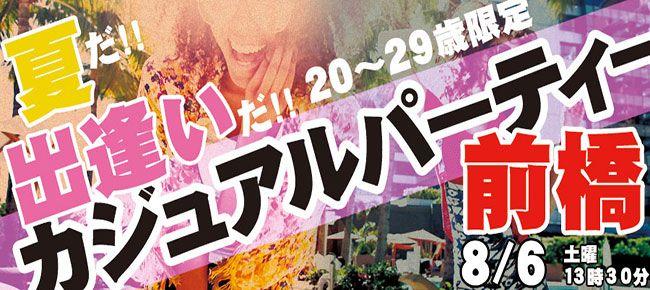 【前橋の恋活パーティー】株式会社リネスト主催 2016年8月6日