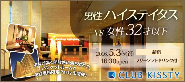 【渋谷の婚活パーティー・お見合いパーティー】クラブキスティ―主催 2016年5月3日