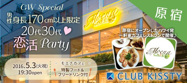 【渋谷の恋活パーティー】クラブキスティ―主催 2016年5月3日