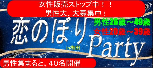 【大阪府その他の恋活パーティー】株式会社アズネット主催 2016年4月26日