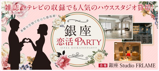 【銀座の恋活パーティー】happysmileparty主催 2016年5月6日