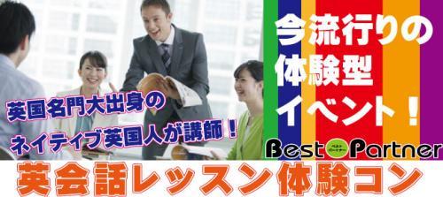【東京都その他のプチ街コン】ベストパートナー主催 2016年4月24日