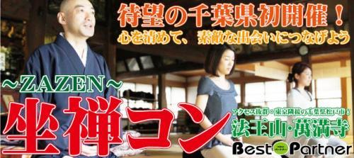 【千葉県その他のプチ街コン】ベストパートナー主催 2016年4月29日