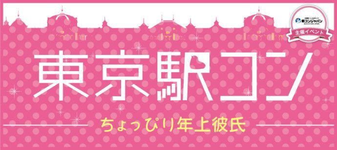 【東京都その他の街コン】街コンジャパン主催 2016年4月16日