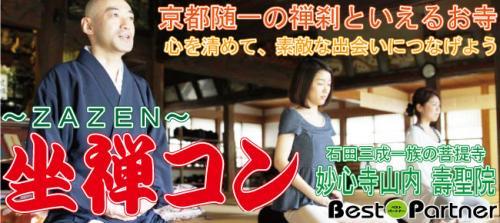 【京都府その他のプチ街コン】ベストパートナー主催 2016年5月7日
