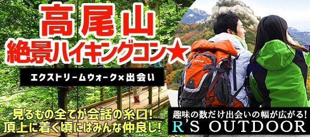 【東京都その他のプチ街コン】R`S kichen主催 2016年4月16日