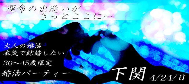【山口県その他の婚活パーティー・お見合いパーティー】LINEXT主催 2016年4月24日