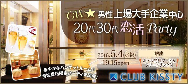 【銀座の恋活パーティー】クラブキスティ―主催 2016年5月4日