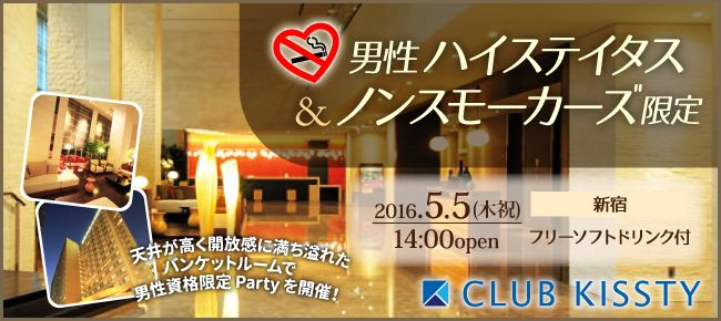 【渋谷の婚活パーティー・お見合いパーティー】クラブキスティ―主催 2016年5月5日