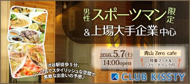 【渋谷の恋活パーティー】クラブキスティ―主催 2016年5月7日
