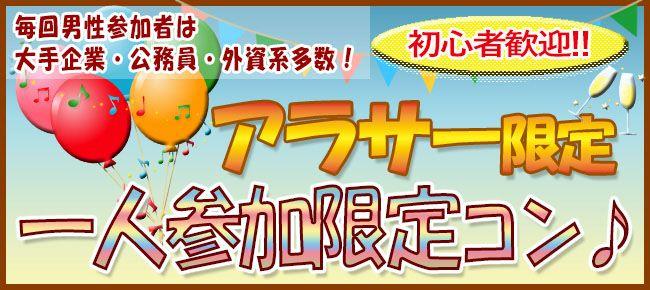【赤坂のプチ街コン】Luxury Party主催 2016年7月26日