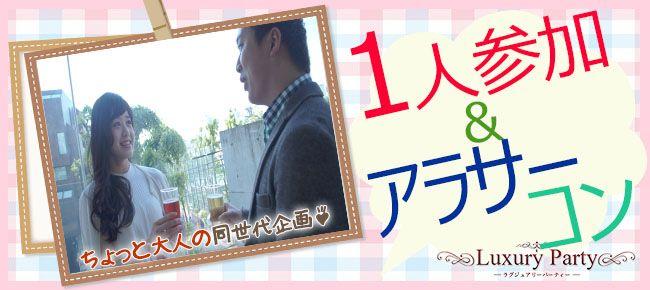【赤坂のプチ街コン】Luxury Party主催 2016年7月31日