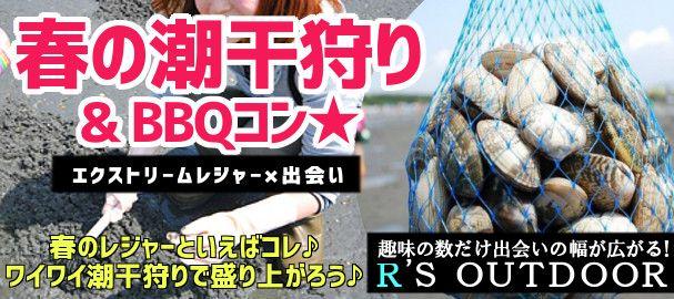 【横浜市内その他のプチ街コン】R`S kichen主催 2016年4月9日
