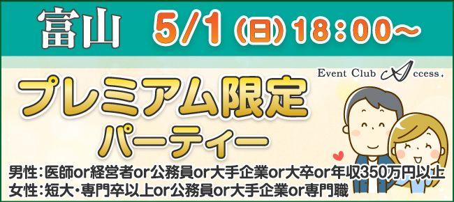 【富山県その他の恋活パーティー】株式会社アクセス・ネットワーク主催 2016年5月1日