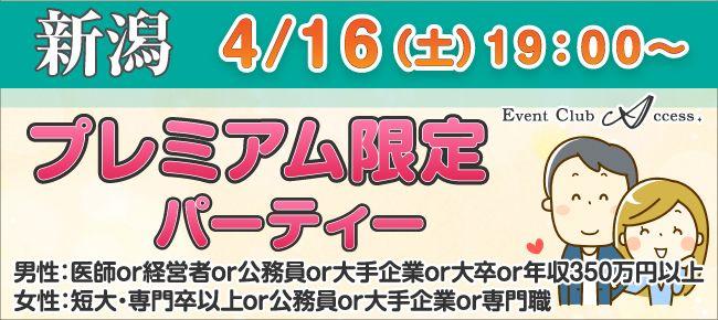 【新潟県その他の恋活パーティー】株式会社アクセス・ネットワーク主催 2016年4月16日