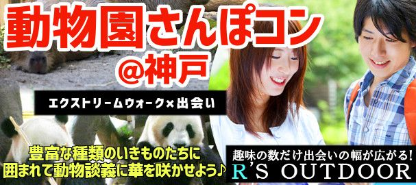 【神戸市内その他のプチ街コン】R`S kichen主催 2016年4月10日