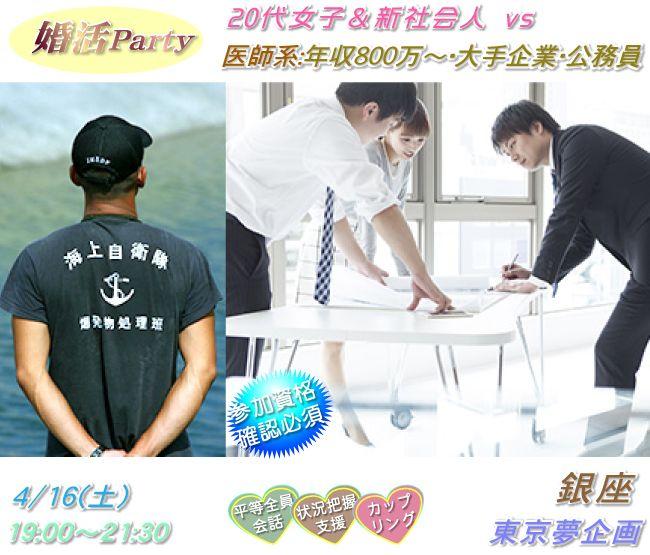 【銀座の婚活パーティー・お見合いパーティー】東京夢企画主催 2016年4月16日