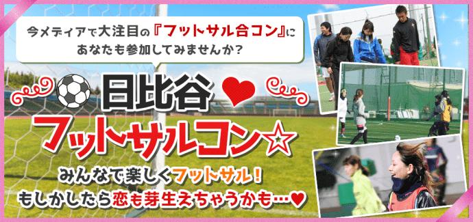【東京都その他のプチ街コン】株式会社スポーツファミリー主催 2016年4月23日