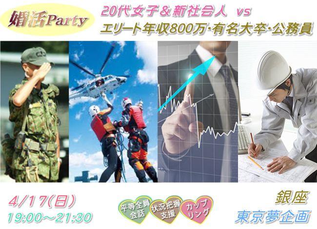 【銀座の婚活パーティー・お見合いパーティー】東京夢企画主催 2016年4月17日