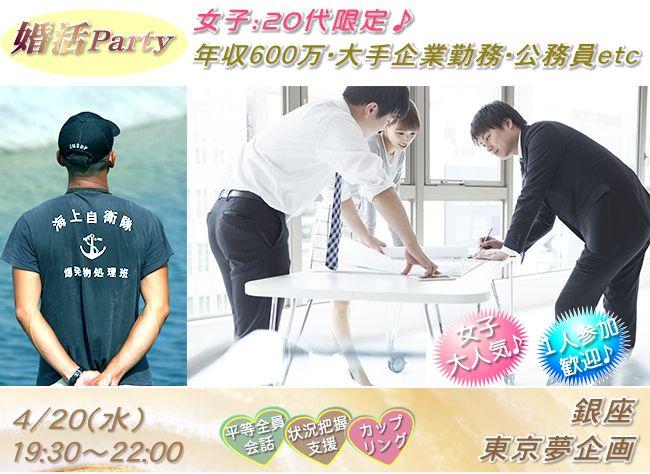 【銀座の婚活パーティー・お見合いパーティー】東京夢企画主催 2016年4月20日