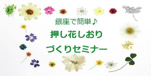 【銀座の自分磨き】株式会社Life Design主催 2016年4月16日