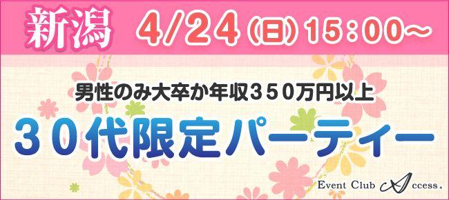 【新潟県その他の恋活パーティー】株式会社アクセス・ネットワーク主催 2016年4月24日