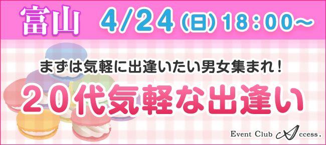 【富山県その他の恋活パーティー】株式会社アクセス・ネットワーク主催 2016年4月24日