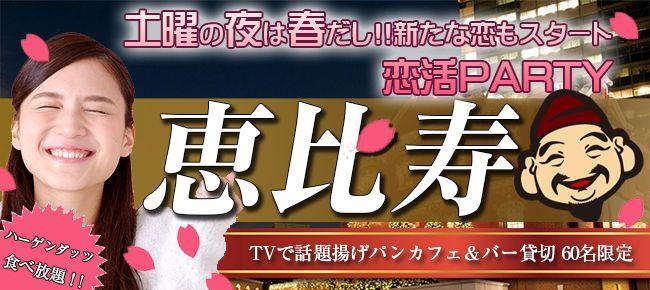 【恵比寿の恋活パーティー】株式会社アソビー主催 2016年4月9日