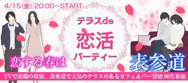 【渋谷の恋活パーティー】株式会社アソビー主催 2016年4月15日