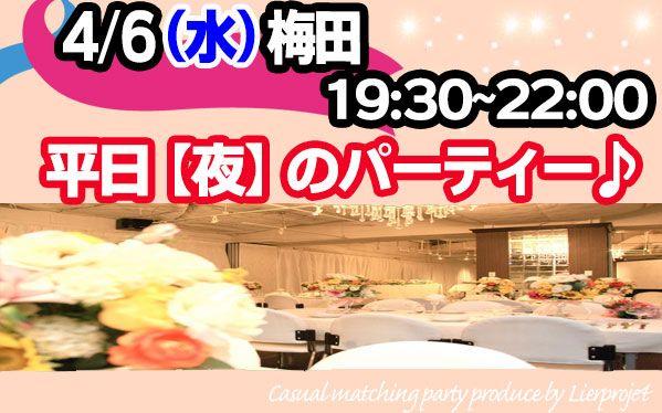 【梅田の恋活パーティー】LierProjet主催 2016年4月6日