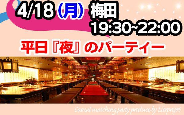 【梅田の恋活パーティー】LierProjet主催 2016年4月18日