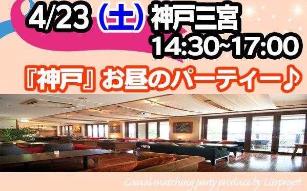 【神戸市内その他の恋活パーティー】LierProjet主催 2016年4月23日
