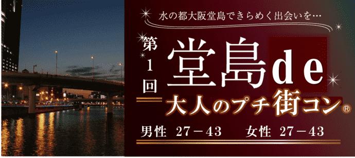 【堂島のプチ街コン】株式会社ラヴィ主催 2016年5月3日