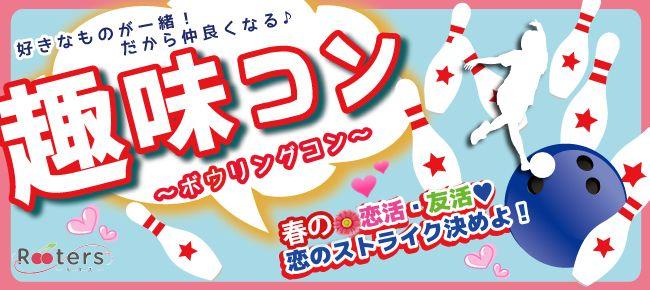【梅田のプチ街コン】株式会社Rooters主催 2016年4月17日