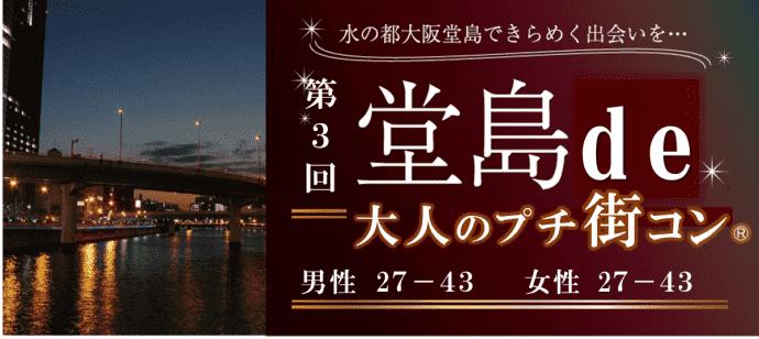 【堂島のプチ街コン】株式会社ラヴィ主催 2016年5月19日