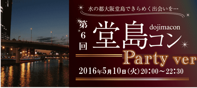 【堂島の恋活パーティー】株式会社ラヴィ主催 2016年5月10日