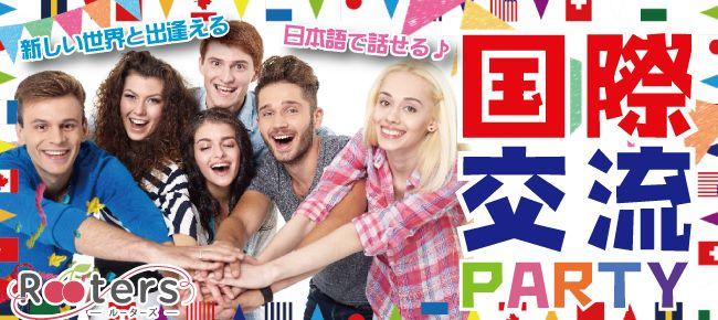 【表参道の恋活パーティー】株式会社Rooters主催 2016年4月19日