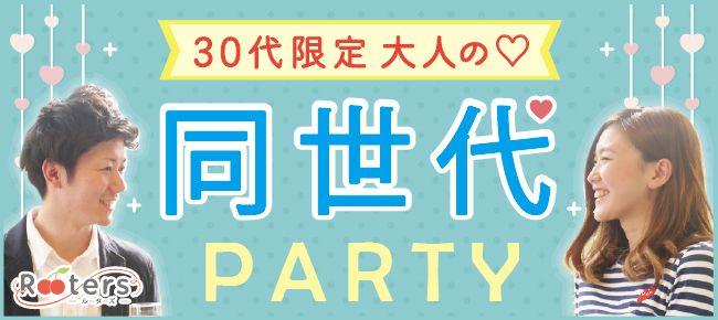 【青山の婚活パーティー・お見合いパーティー】Rooters主催 2016年4月19日