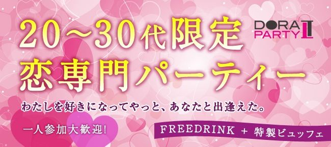 【池袋の恋活パーティー】ドラドラ主催 2016年5月15日