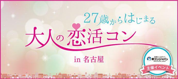【名古屋市内その他のプチ街コン】街コンジャパン主催 2016年5月1日