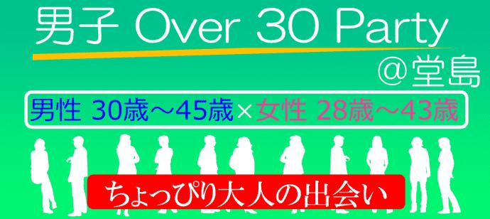 【堂島の恋活パーティー】株式会社ラヴィ主催 2016年5月11日