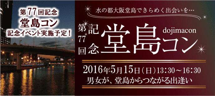 【堂島の街コン】株式会社ラヴィ主催 2016年5月15日