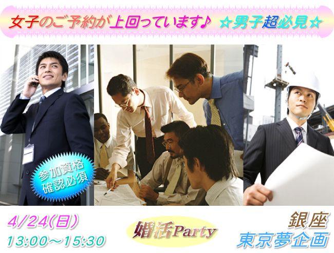 【銀座の婚活パーティー・お見合いパーティー】東京夢企画主催 2016年4月24日