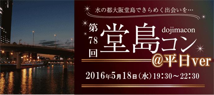 【堂島の街コン】株式会社ラヴィ主催 2016年5月18日