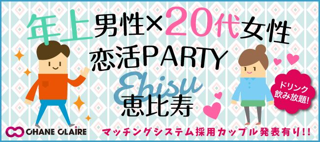 【恵比寿の恋活パーティー】シャンクレール主催 2016年4月10日