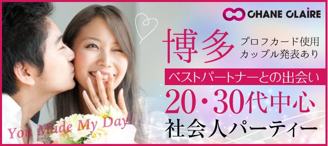 【博多の婚活パーティー・お見合いパーティー】シャンクレール主催 2016年4月3日