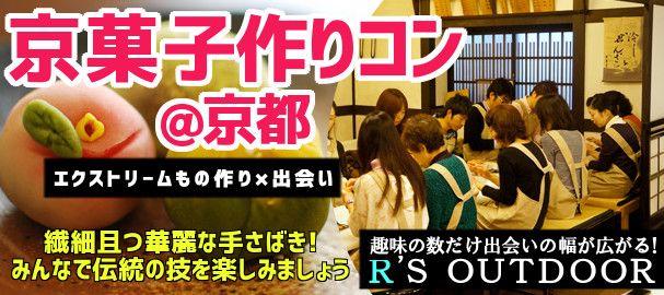 【京都府その他のプチ街コン】R`S kichen主催 2016年4月10日