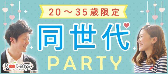 【横浜市内その他の恋活パーティー】株式会社Rooters主催 2016年4月23日